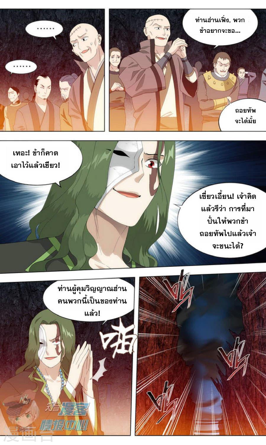 อ่านการ์ตูน Doupo Cangqiong 210 ภาพที่ 12