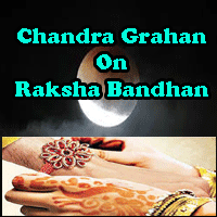 Chandra grahan On Raksha Bandhan, What to do on chandra grahan, when to celebrate raksha bandhan, mahurat for raksha bandhan.