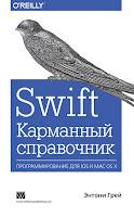 книга «Swift: карманный справочник»