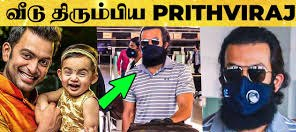 Actor Prithviraj is back  Emotional Video  Cineclipz.com