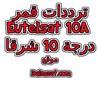 ترددات قمر Eutelsat 10A درجة 10 شرقا