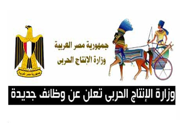 استماره تقديم وظائف وزارة الإنتاج الحربى بديوان عام الوزارة 2021