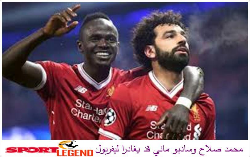محمد صلاح وساديو ماني قد يغادرا ليفربول