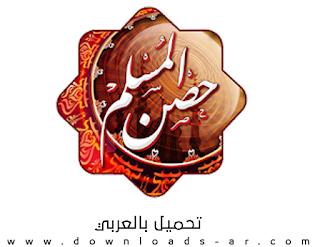 حصن المسلم Hisn al muslim لأذكار الصباح والمساء والأدعيه