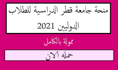منحة جامعة قطر الدراسية للطلاب الدوليين 2021 | ممولة بالكامل