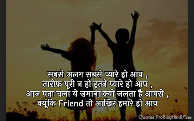 friendship day special quotes in hindi