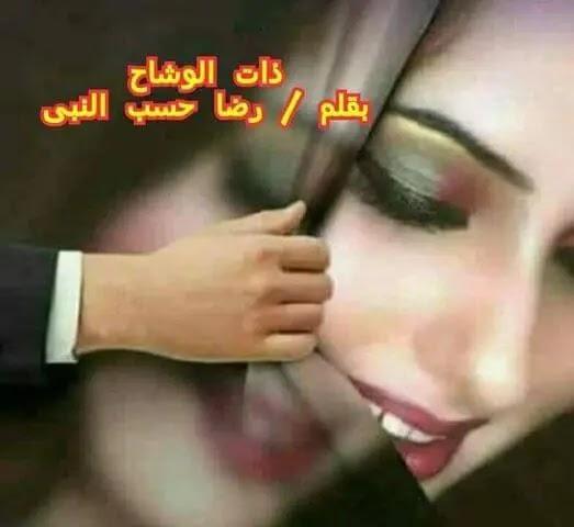 ذات الوشاح .. قلم الشاعر الأستاذ: رضا محمد حسب النبى
