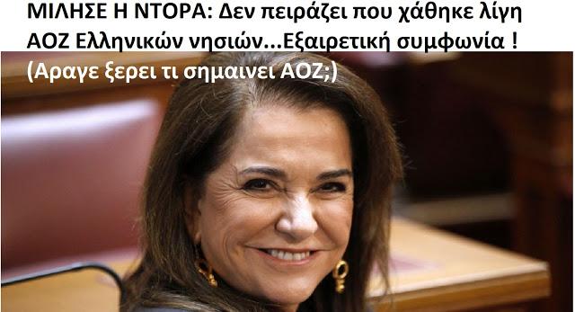 ΜΙΛΗΣΕ Η ΝΤΟΡΑ: Δεν πειράζει που χάθηκε λίγη ΑΟΖ Ελληνικών νησιών...Εξαιρετική συμφωνία ! (Αραγε ξερει τι σημαινει ΑΟΖ;)