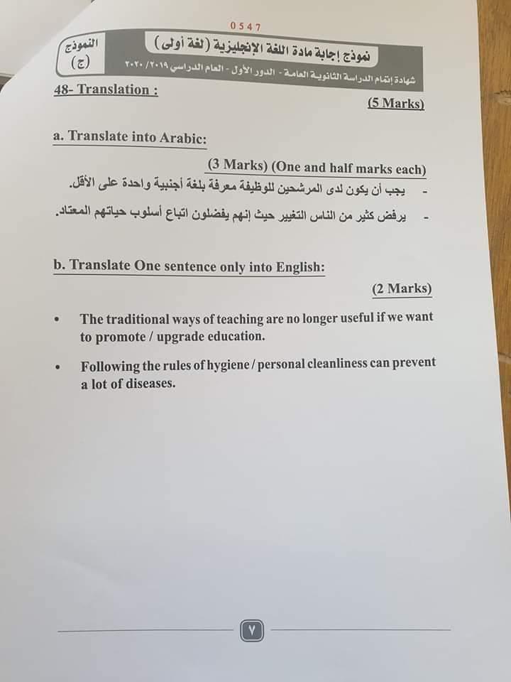 نموذج الاجابة الرسمى لامتحان الانجليزى للثانوية العامة  الدور الاول 2020 وزارة التربية والتعليم