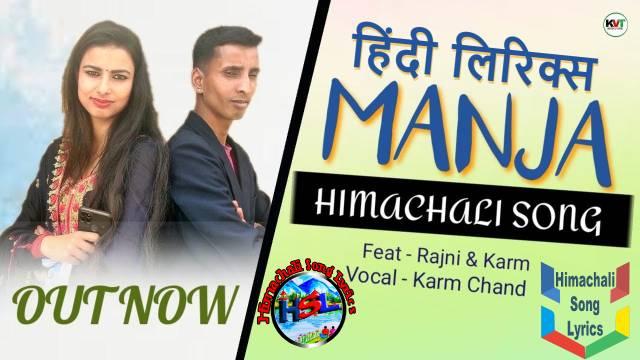 Manja Lyrics - Karm Chand ~ Himachali song 2021