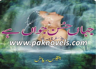 Urdu Novel By Balqees Riaz