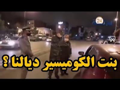 بالفيديو انت بنت الكومسير ديالنا في عز حظر التجوال الليلي تثير عديد التساؤلات