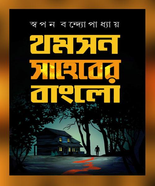 Thomson Saheber Banglo (থমসন সাহেবের বাংলো)