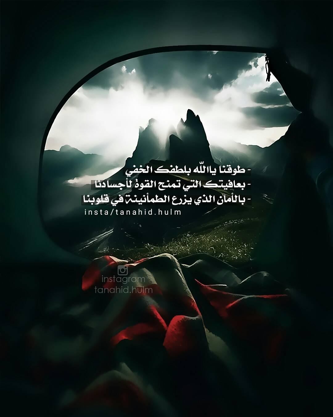 رمزيات طوقنا يا الله بلطفك الخفي بعافيتك التي تمنح القوة لأجسادنا بالأمان الذي يزرع الطمأنينة في قلوبنا