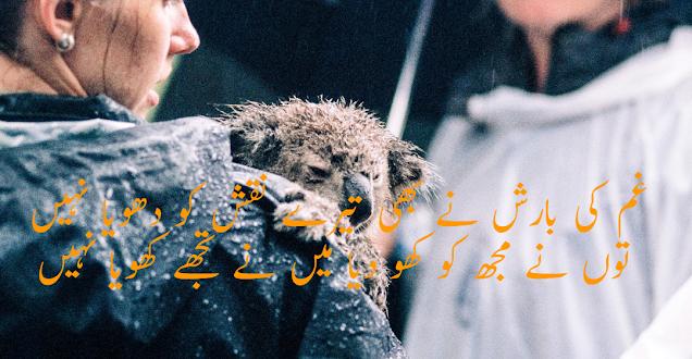 Gham ki Barish ne bhi tere naqsh ko dhoya nahi By Munir Niazi- 2 lines poetry in urdu for boyfriend