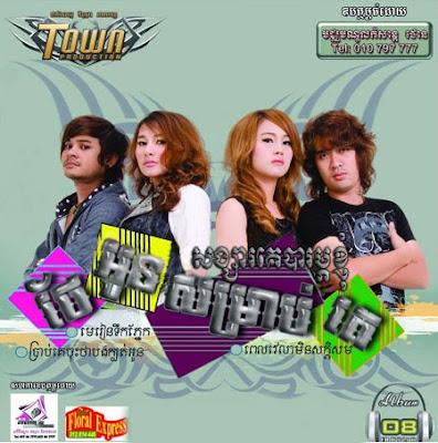 Town CD Vol 08