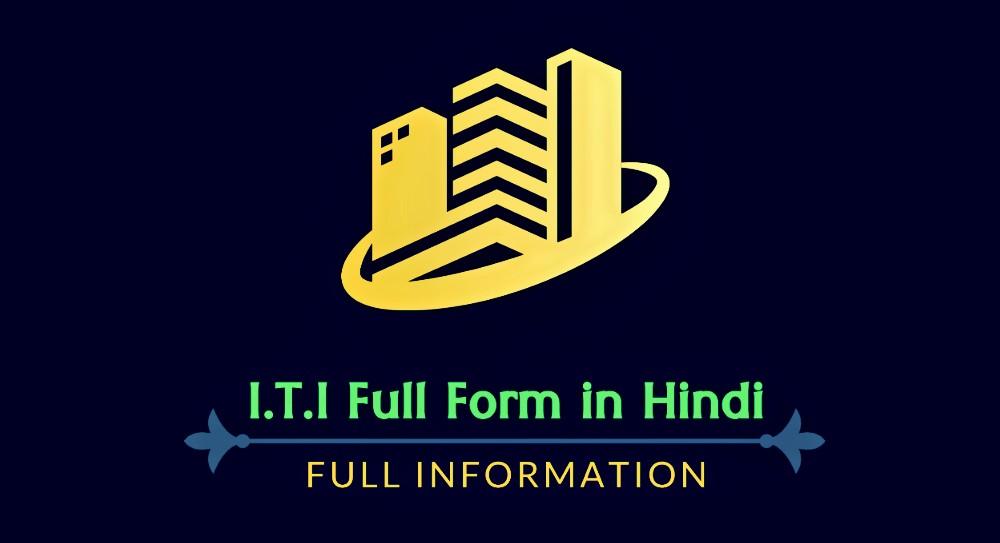 ITI Full Form in Hindi: आईटीआई क्या है?