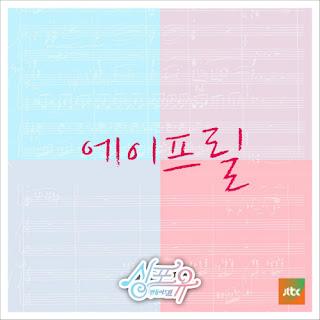 Download MP3 [Single] APRIL - 싱포유 – 다섯 번째이야기 하나보단 둘이 좋아