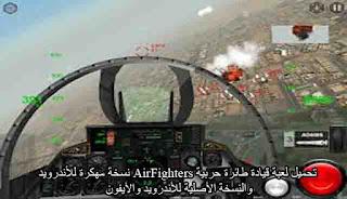 تحميل لعبة قيادة طائرة حربية AirFighters مهكرة مع الملفات