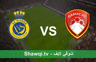 مشاهدة مباراة ضمك والنصر بث مباشر اليوم بتاريخ 9-4-2021 في الدوري السعودي
