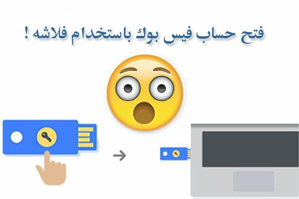 فتح حساب فيس بوك باستخدام فلاشه !