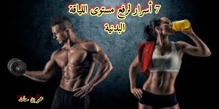 7 أسرار لرفع مستوى اللياقة البدنية