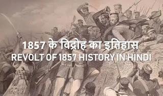 1857 के विद्रोह का इतिहास