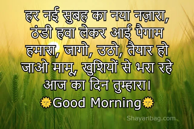 New Good Morning Suvichar Hindi Mein