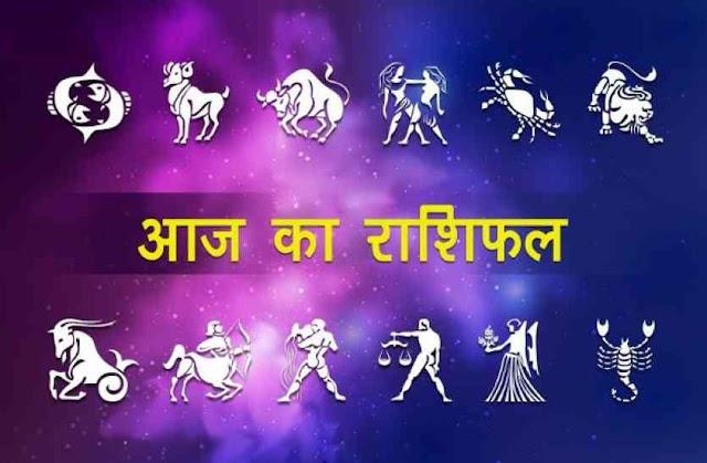 Aaj ka rashifal : ऐसा रहेगा आपका आज का दिन