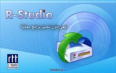 تحميل افضل برنامج لاستعادة الملفات المحذوفة للمحترفين R-STUDIO