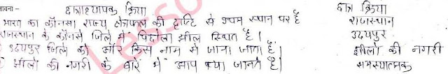 Structure-of-Lesson-Plan-in-Hindi