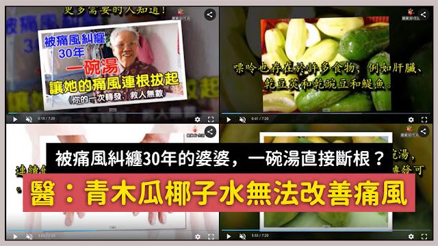 青木瓜 椰子 痛風 謠言 影片 被痛風糾纏30年的婆婆 一碗湯 讓她的痛風直接斷根