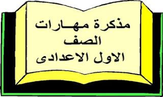 مذكرة مهارات اللغة الانجليزية للصف الاول الاعدادى - مستر احمد مسعود