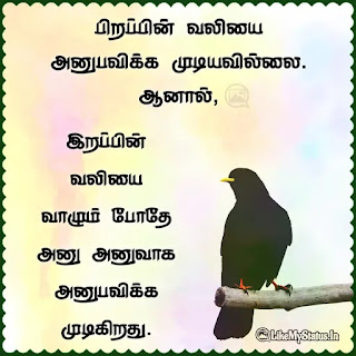 Vali Kavithai Image