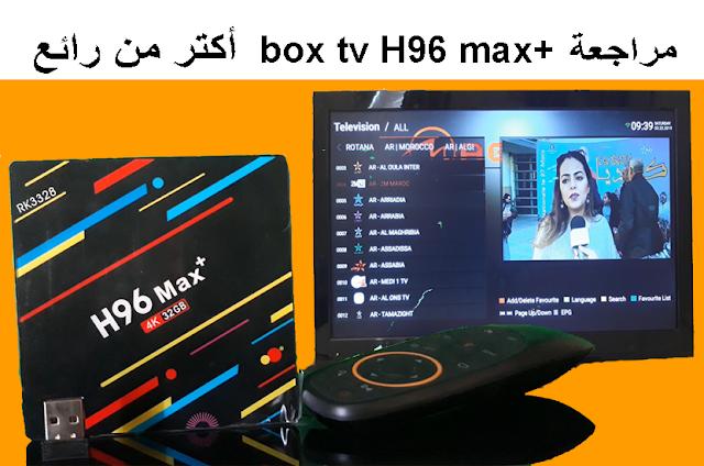مراجعة جهاز box tv الرائع H96 plus بممزات رهيبة و بتمن رخيص