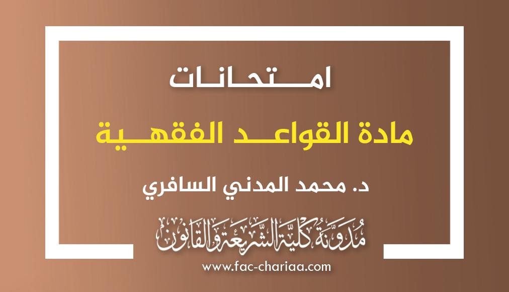 امتحانات مادة القواعد الفقهية    فضيلة الاستاذ الدكتور : محمد المدني السافري
