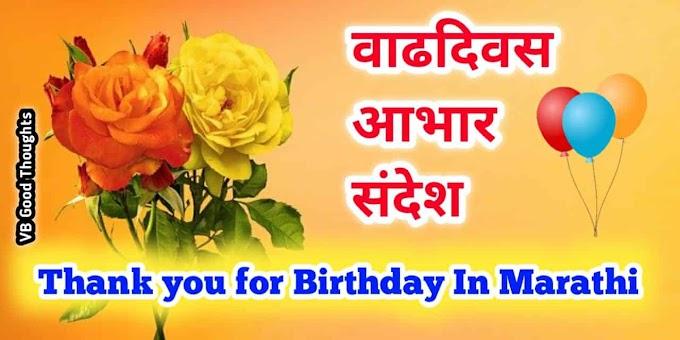 Best Thank You for Birthday In Marathi | वाढदिवस आभार संदेश | धन्यवाद