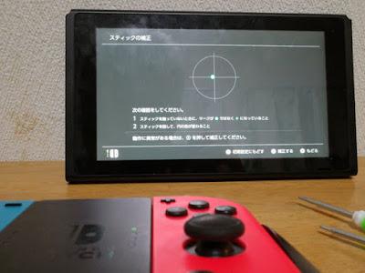 Switchの「スティック補正」画面