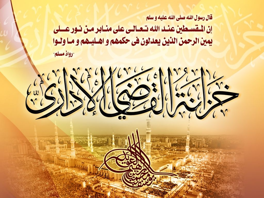 VIEW ALL WALLPAPERS: Islamic Wallpapers