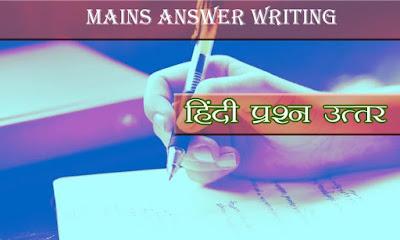 MPPSC Hindi Question Answer  हिन्दी प्रश्न उत्तर लोकसेवा आयोग परीक्षा