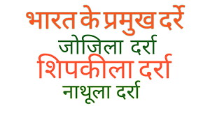 भारत के महत्वपूर्ण दर्रे