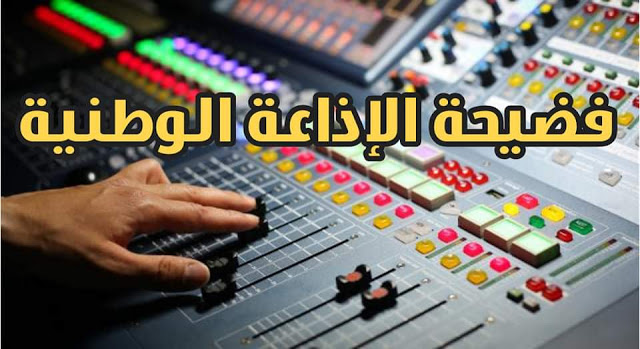 بالفيديو الإذاعة الوطنية تنشر مقطع فيديو جنسي على المباشر في برنامج دار الحبايب