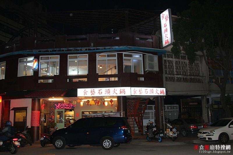 [中部] 台中市西區【食藝石頭火鍋】自助式私房料理 獨特的湯頭 讓人回味無窮
