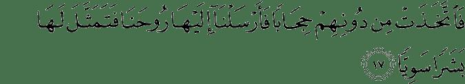Surat Maryam Ayat 17