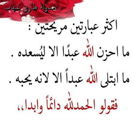 ما احزن الله عبداً الا ليسعده  ما ابتلى الله عبدا الا لانة يحبه