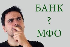 банк или МФО?
