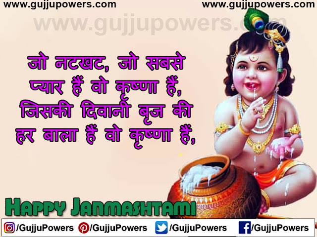 janmashtami ki shayari in hindi