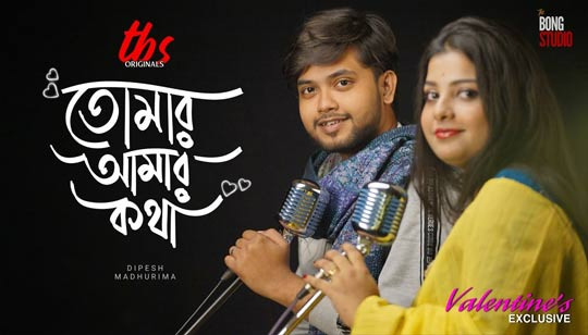 Tomar Amaar Kotha Lyrics by Dipesh And Madhurima