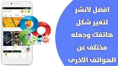 تحميل تطبيق GO Launcher Z أفضل لانشر لتغير شلك هاتفك