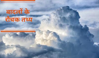 Cloud In Hindi